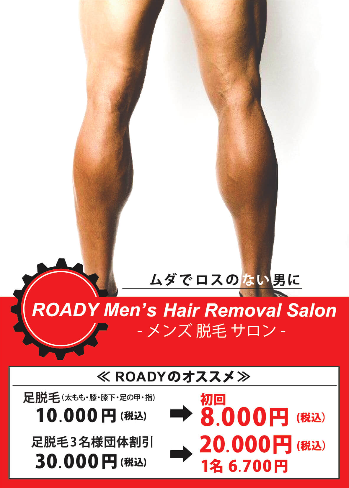 ROADY|メンズ脱毛サロン|キャンペーン・特典